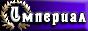 Военно-исторический форум Империал. Военная история, политика, модификации компьютерных игр (стратегии).